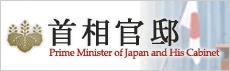 Prime Minister of Japan and his Cabinet Banner